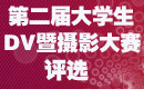 <a href=&quot;http://special.dbw.cn/system/2013/11/04/055208944.shtml&quot; target=&quot;_blank&quot;>大学生DV大赛</a>
